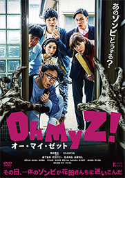 『Oh My Z!(オー・マイ・ゼット!)』 ?2016 epic.inc. All Rights 